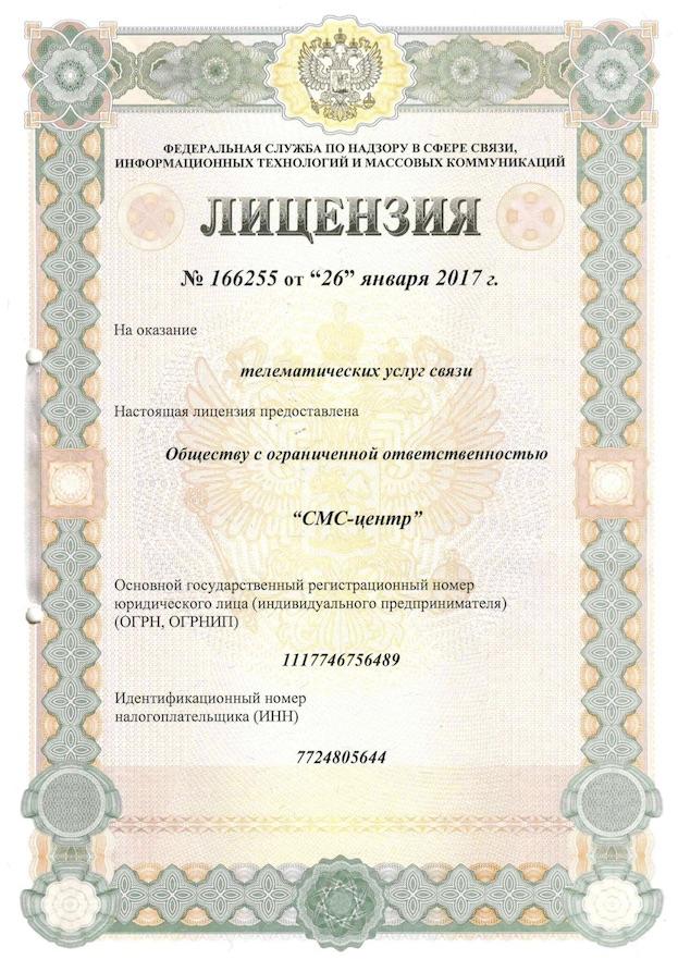 Лицензия на телематические услуги связи ООО СМС-центр (Москва)