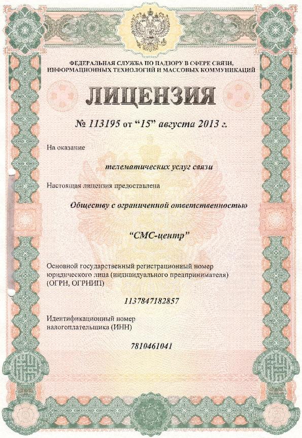 Лицензия на телематические услуги связи ООО СМС-центр (Санкт-Петербург)